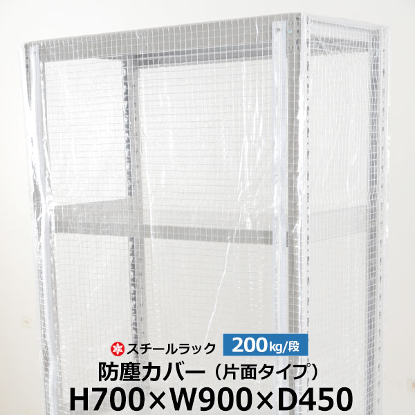 スチールラック用 防塵カバー 片面ファスナータイプ (H700×W900×D450) 200kg/段用 保護カバー クリアカバー ラック用カバー 【送料無料 返品不可】