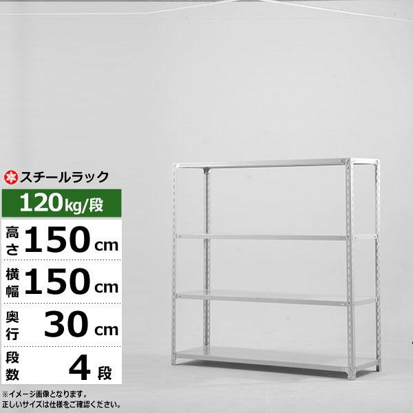 スチールラック 幅150 奥行30 高さ150 4段 120kg/段 業務用 アングル棚 軽量棚 スチール棚 ラック 棚 本棚 スチールシェルフ 書棚 整理棚 収納ラック 送料無料 | 新生活 引っ越し