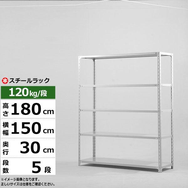 スチールラック 幅150 奥行30 高さ180 5段 120kg/段 業務用 アングル棚 軽量棚 スチール棚 ラック 棚 本棚 スチールシェルフ 書棚 整理棚 収納ラック 送料無料 | 新生活 引っ越し