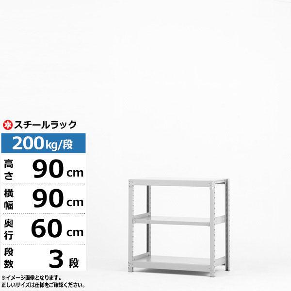 スチールラック 幅90 奥行60 高さ90 3段 単体形式 200kg/段 業務用 スチール棚 ボルトレス 軽中量棚 ラック 棚 収納棚 収納ラック オープンラック スチールシェルフ 整理棚 送料無料 | 新生活 引っ越し