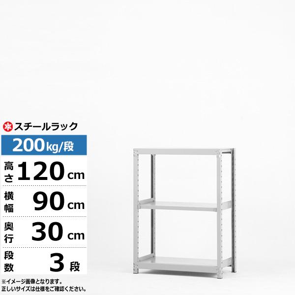 スチールラック 幅90 奥行30 高さ120 3段 単体形式 200kg/段 業務用 スチール棚 ボルトレス 軽中量棚 ラック 棚 収納棚 収納ラック オープンラック スチールシェルフ 整理棚 送料無料 | 新生活 引っ越し
