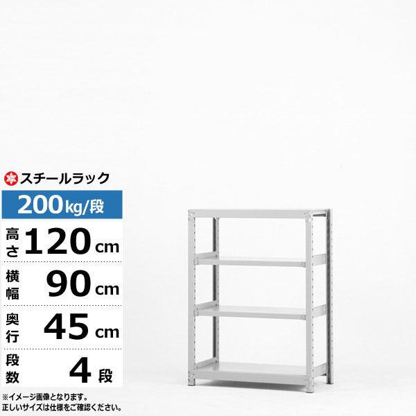 【期間限定お試し価格】 スチールラック 書棚 業務用 幅90 奥行45 高さ120 4段 収納ラック 単体形式 4段 200kg/段 ボルトレス 軽中量棚 スタンダードモデル スチール棚 ラック 棚 本棚 スチールシェルフ 書棚 整理棚 収納ラック 送料無料 200h2w1d2s-4, ヤハタヒガシク:77ac6f8f --- konecti.dominiotemporario.com