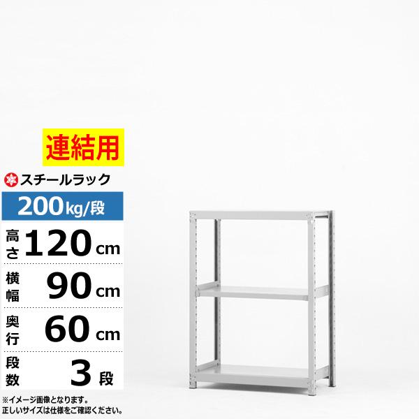 スチールラック 幅90 奥行60 高さ120 3段 増連形式 200kg/段 業務用 ボルトレス 軽中量棚 スチール棚 ラック 棚 本棚 スチールシェルフ 書棚 整理棚 収納ラック 送料無料