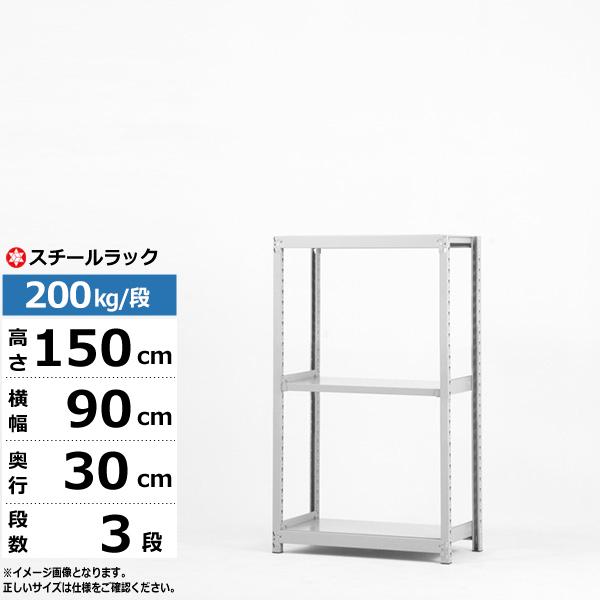 スチールラック 幅90 奥行30 高さ150 3段 単体形式 200kg/段 業務用 ボルトレス 軽中量棚 スチール棚 ラック 棚 本棚 スチールシェルフ 書棚 整理棚 収納ラック 送料無料 | 新生活 引っ越し