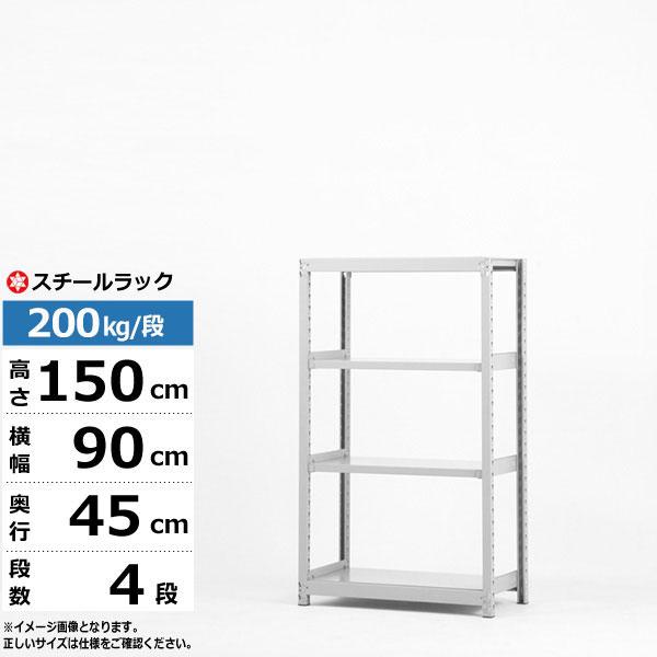 スチールラック 幅90 奥行45 高さ150 4段 単体形式 200kg/段 業務用 スチール棚 ボルトレス 軽中量棚 ラック 棚 収納棚 収納ラック オープンラック スチールシェルフ 整理棚 送料無料 | 新生活 引っ越し