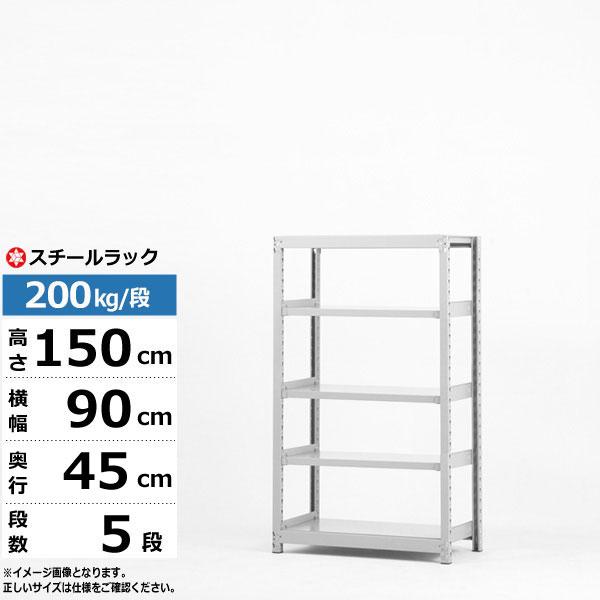 スチールラック 幅90 奥行45 高さ150 5段 単体形式 200kg/段 業務用 スチール棚 ボルトレス 軽中量棚 ラック 棚 収納棚 収納ラック オープンラック スチールシェルフ 整理棚 送料無料 | 新生活 引っ越し