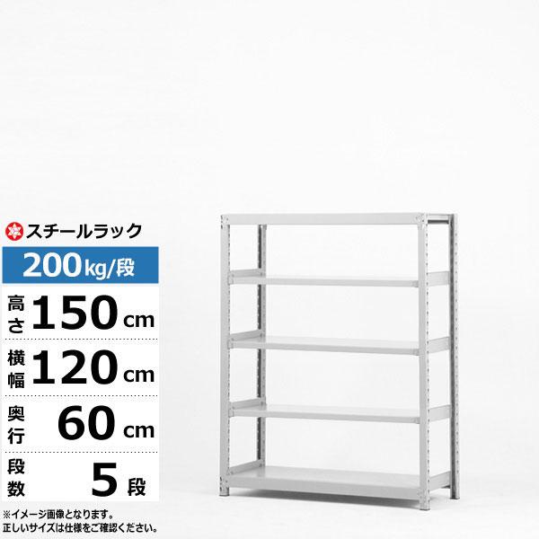 スチールラック 幅120 奥行60 高さ150 5段 単体形式 200kg/段 業務用 スチール棚 ボルトレス 軽中量棚 ラック 棚 収納棚 収納ラック オープンラック スチールシェルフ 整理棚 送料無料 | 新生活 引っ越し