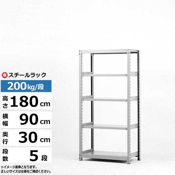 スチールラック 幅90 奥行30 高さ180 5段 単体形式 200kg/段 業務用 ボルトレス 軽中量棚 スチール棚 ラック 棚 本棚 スチールシェルフ 書棚 整理棚 収納ラック 送料無料 | 新生活 引っ越し
