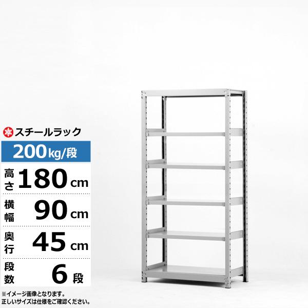 スチールラック 幅90 奥行45 高さ180 6段 単体形式 200kg/段 業務用 スチール棚 ボルトレス 軽中量棚 ラック 棚 収納棚 収納ラック オープンラック スチールシェルフ 整理棚 送料無料 | 新生活 引っ越し
