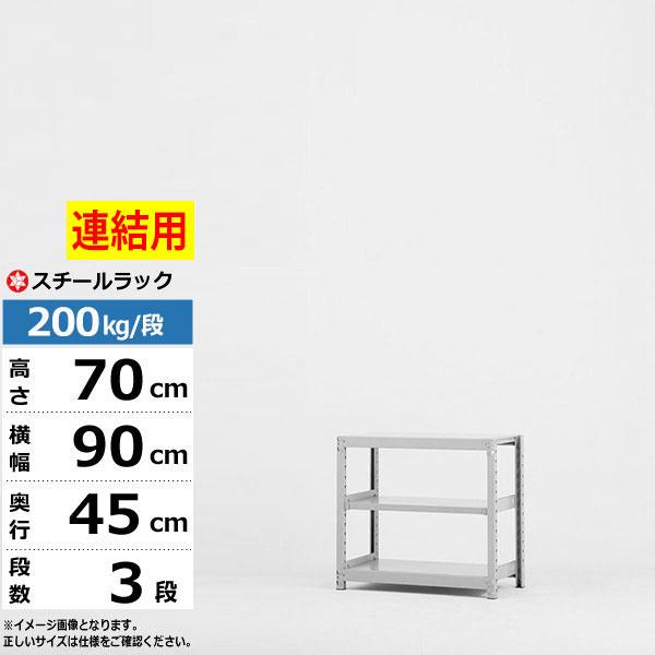 【 クーポンで10%OFF 】スチールラック 業務用 幅90 奥行45 高さ70 3段 増連形式 200kg/段 ボルトレス 軽中量棚 スタンダードモデル スチール棚 ラック 棚 本棚 スチールシェルフ 書棚 整理棚 収納ラック 送料無料 200h7w1d2a-3