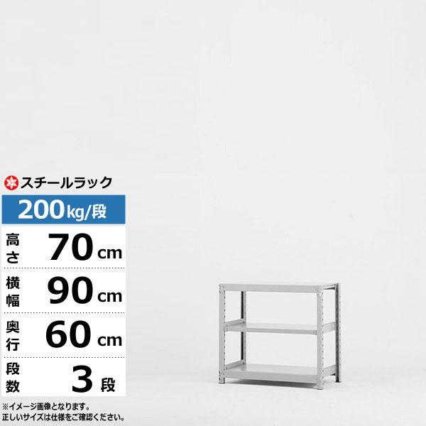 スチールラック 業務用 幅90 奥行60 高さ70 3段 単体形式 200kg/段 ボルトレス 軽中量棚 スタンダードモデル スチール棚 ラック 棚 本棚 スチールシェルフ 書棚 整理棚 収納ラック 送料無料 200h7w1d3s-3