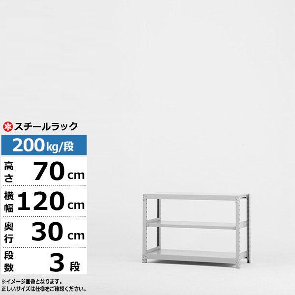 スチールラック 幅120 奥行30 高さ70 3段 単体形式 200kg/段 業務用 スチール棚 ボルトレス 軽中量棚 ラック 棚 収納棚 収納ラック オープンラック スチールシェルフ 整理棚 送料無料 | 新生活 引っ越し