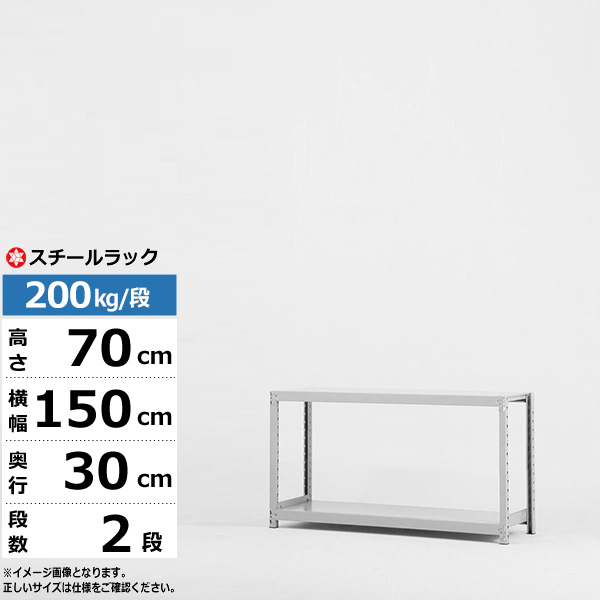 スチールラック 幅150 奥行30 高さ70 2段 単体形式 200kg/段 業務用 ボルトレス 軽中量棚 スチール棚 ラック 棚 本棚 スチールシェルフ 書棚 整理棚 収納ラック 送料無料 | 新生活 引っ越し