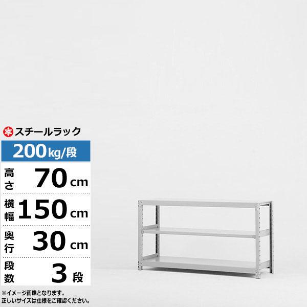 スチールラック 幅150 奥行30 高さ70 3段 単体形式 200kg/段 業務用 スチール棚 ボルトレス 軽中量棚 ラック 棚 収納棚 収納ラック オープンラック スチールシェルフ 整理棚 送料無料 | 新生活 引っ越し
