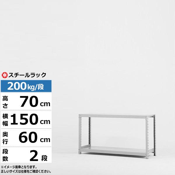 軽中量 耐荷重200kg/段 (H70×W150×D60 -2段:単体形式)スチール棚 スチールラック ラック 棚 メタルラック 本棚 書庫収納棚 キッチンラック AVラック 【ポイント2倍 クーポンあり】スチールラック 幅150 奥行60 高さ70 2段 単体形式 200kg/段業務用 スチール棚 ボルトレス 軽中量棚 ラック 棚 収納棚 収納ラックオープンラック スチールシェルフ 整理棚 送料無料