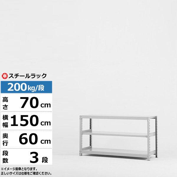 【 クーポンで10%OFF 】スチールラック 業務用 幅150 奥行60 高さ70 3段 単体形式 200kg/段 ボルトレス 軽中量棚 スタンダードモデル スチール棚 ラック 棚 本棚 スチールシェルフ 書棚 整理棚 収納ラック 送料無料 200h7w3d3s-3