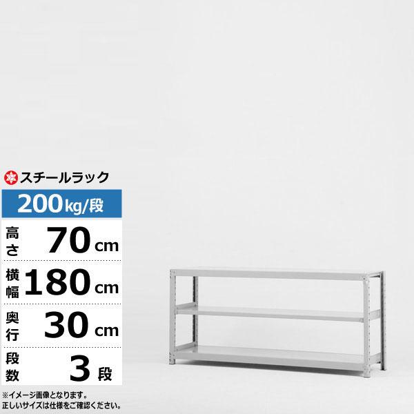 スチールラック 業務用 幅180 奥行30 高さ70 3段 単体形式 200kg/段 ボルトレス 軽中量棚 スタンダードモデル スチール棚 ラック 棚 本棚 スチールシェルフ 書棚 整理棚 収納ラック 送料無料 200h7w4d1s-3