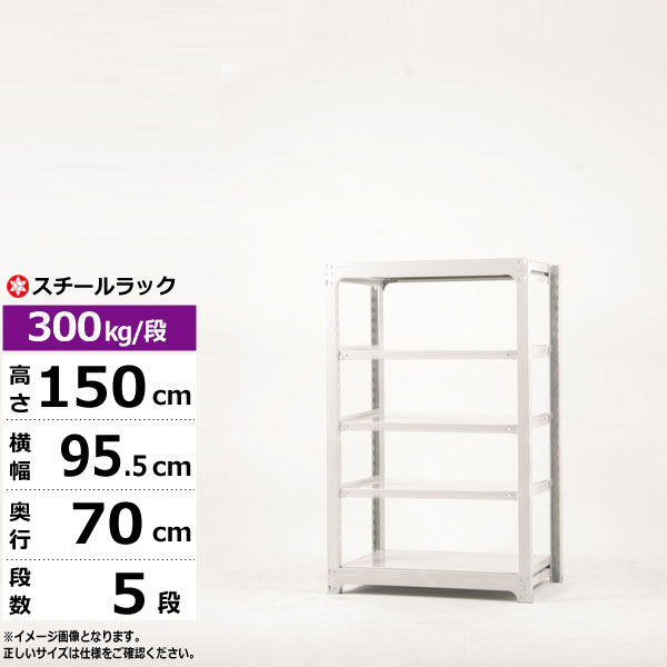スチールラック 幅90 奥行70 高さ150 5段 単体形式 300kg/段 業務用 スチール棚 ボルトレス 中量棚 ラック 棚 収納棚 収納ラック オープンラック スチールシェルフ 整理棚 送料無料 | 新生活 引っ越し