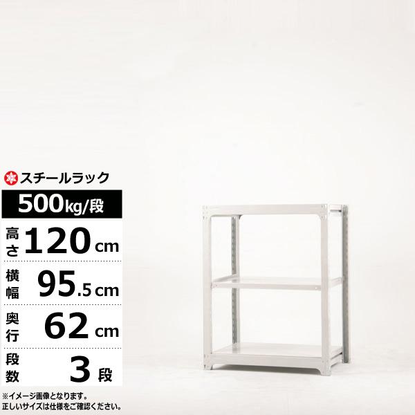 中量 耐荷重500kg/段 (H120×W95.5×D62 - 3段:単体形式)スチール棚 スチールラック ラック 棚 メタルラック 本棚 書庫収納棚 キッチンラック AVラック 【ポイント2倍 クーポンあり】スチールラック 幅90 奥行60 高さ120 3段 単体形式 500kg/段業務用 スチール棚 ボルトレス 中量棚 ラック 棚 収納棚 収納ラックオープンラック スチールシェルフ 整理棚 送料無料