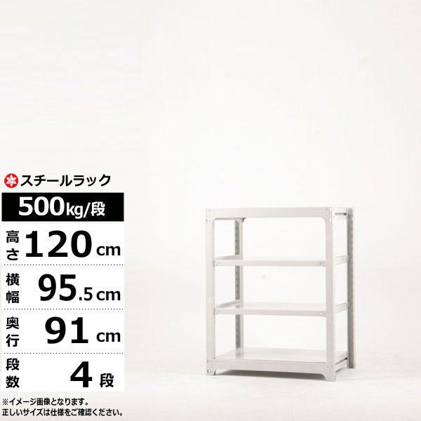 スチールラック 幅90 奥行90 高さ120 4段 単体形式 500kg/段 業務用 ボルトレス 中量棚 スチール棚 ラック 棚 本棚 スチールシェルフ 書棚 整理棚 収納ラック 送料無料 | 新生活 引っ越し