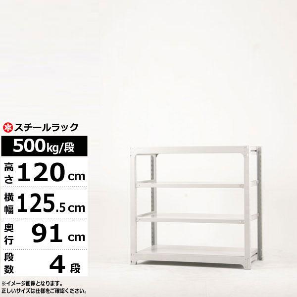 スチールラック 業務用 幅120 奥行90 高さ120 4段 単体形式 500kg/段 ボルトレス 中量棚 ヘビーモデル スチール棚 ラック 棚 本棚 スチールシェルフ 書棚 整理棚 収納ラック 送料無料 500h2w2d5s-4