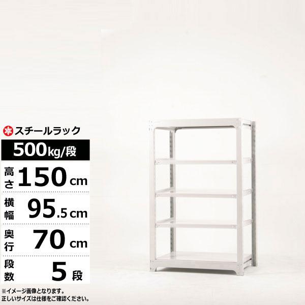 スチールラック 幅90 奥行70 高さ150 5段 単体形式 500kg/段 業務用 スチール棚 ボルトレス 中量棚 ラック 棚 収納棚 収納ラック オープンラック スチールシェルフ 整理棚 送料無料 | 新生活 引っ越し