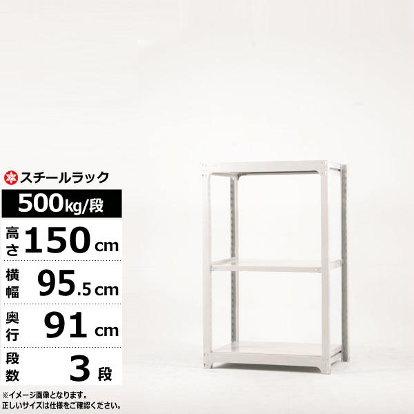 スチールラック 幅90 奥行90 高さ150 3段 単体形式 500kg/段 業務用 ボルトレス 中量棚 スチール棚 ラック 棚 本棚 スチールシェルフ 書棚 整理棚 収納ラック 送料無料 | 新生活 引っ越し