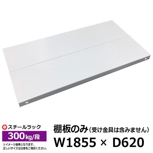 スチールラック 部材 300kg/段モデル用 棚板 180cm×62cm (棚受け含まず)【キャッシュレス還元対応】