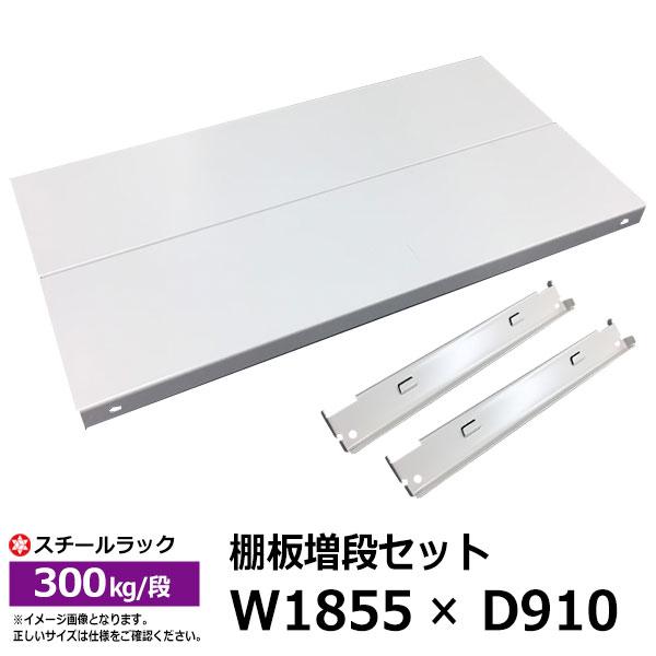 スチールラック 部材 300kg/段モデル用 [棚追加] 棚板セット 180cm×91cm(棚受け2本付き)