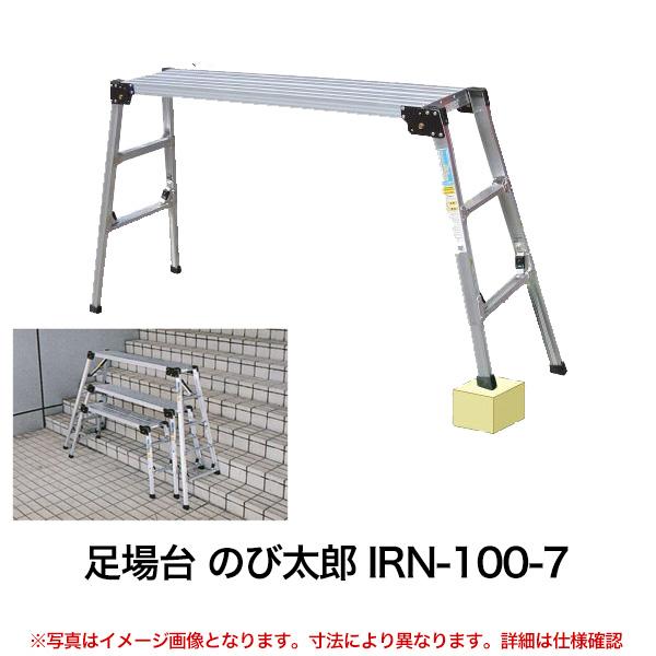 四脚調整式 足場台 のび太郎 IRN-100-7 【送料無料 車上渡し品 返品不可】