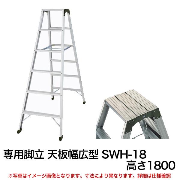 【クーポン発行中】専用脚立 天板幅広型 SWH-18 高さ1800 【送料無料 車上渡し品 返品不可】【個人宅配送不可】