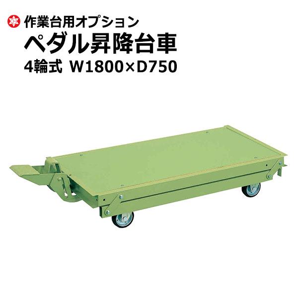 【クーポン発行中】SAKAE 作業台 ペダル昇降台車 4輪式 W1800×D750用 グリーン SK-KTW-187DPS