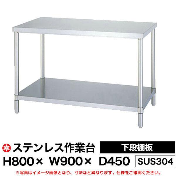 【クーポン発行中】ステンレス作業台 (SUS304) 下段棚板仕様 H800×W900×D450 WBN-9045 【送料無料 車上渡し品 返品不可】