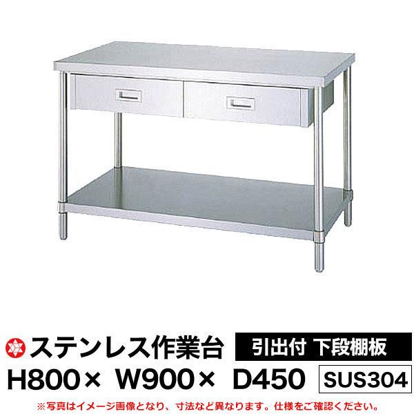 ステンレス作業台 (SUS304) 引出付 下段棚板仕様 H800×W900×D450 WDBN-9045 【送料無料 車上渡し品 返品不可】