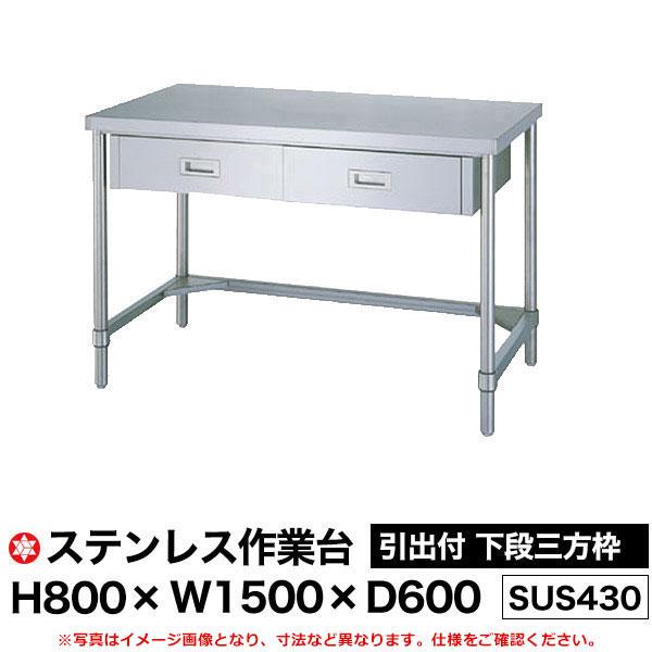 ステンレス作業台 (SUS430) 引出付 下段三方枠仕様 H800×W1500×D600 WDT-15060 【送料無料 車上渡し品 返品不可】