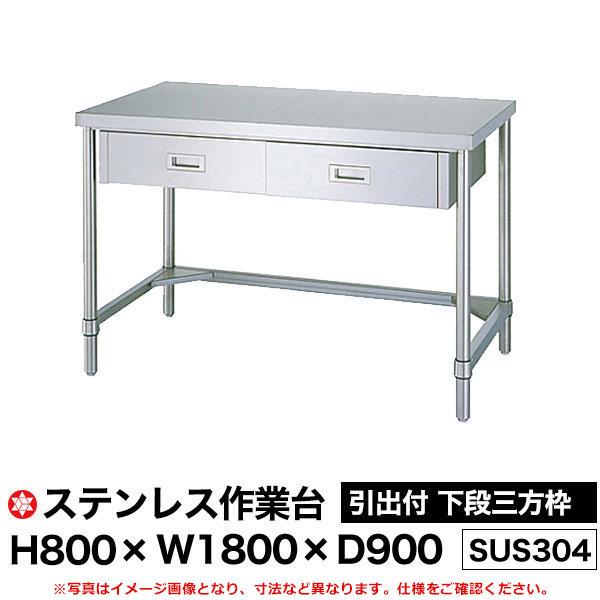 ステンレス作業台 (SUS304) 引出付 下段三方枠仕様 H800×W1800×D900 WDTN-18090 【送料無料 車上渡し品 返品不可】