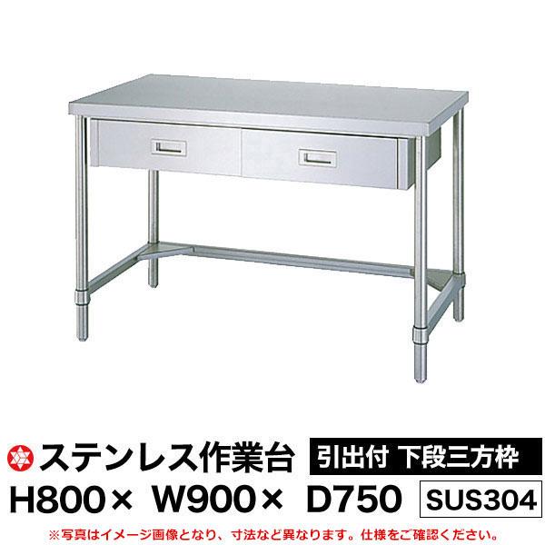 ステンレス作業台 (SUS304) 引出付 下段三方枠仕様 H800×W900×D750 WDTN-9075 【送料無料 車上渡し品 返品不可】