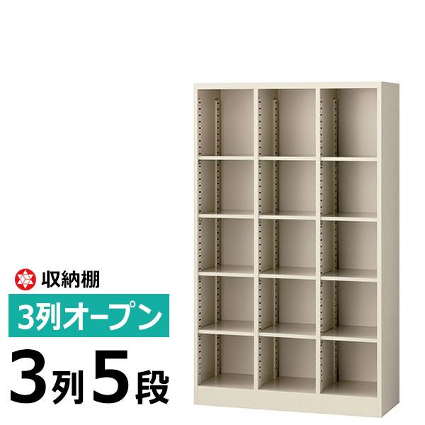 キャビネット 棚 書棚 オープン棚 スチール 3列5段 ニューグレー W900×D350×H1500 SE-SBK-15 (送料無料 代引不可 返品不可)