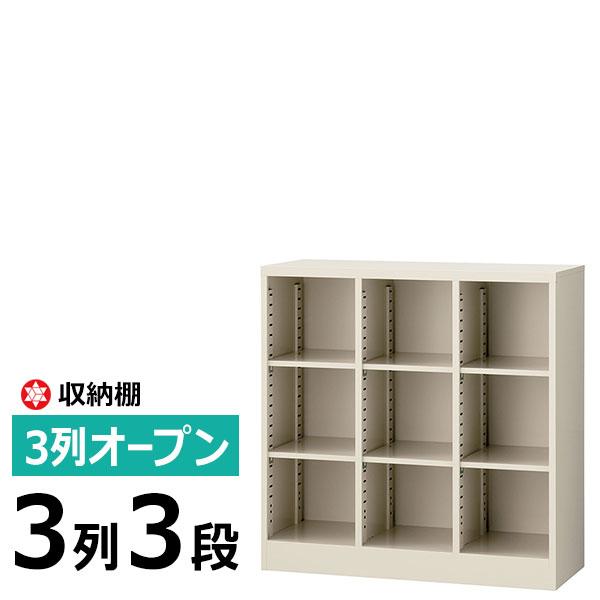 キャビネット 棚 書棚 オープン棚 スチール 3列3段 ニューグレー W900×D350×H900 SE-SBK-9 (送料無料 代引不可 返品不可)