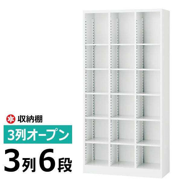 キャビネット 棚 書棚 オープン棚 スチール 3列6段 ホワイト W900×D350×H1800 SE-SBKW-18 (送料無料 代引不可 返品不可)