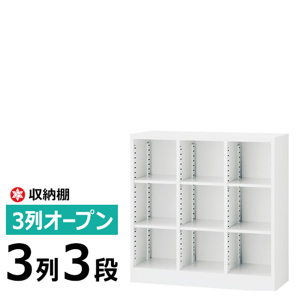 キャビネット 棚 書棚 オープン棚 スチール 3列3段 ホワイト W900×D350×H900 SE-SBKW-9 (送料無料 代引不可 返品不可)
