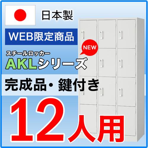ロッカー 更衣ロッカー オフィスロッカー 12人用 鍵付き AKL-W12【返品不可】