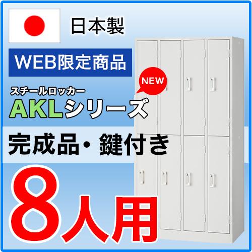 ロッカー 更衣ロッカー オフィスロッカー 8人用 鍵付き AKL-W8 【返品不可】