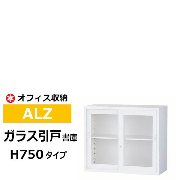 スチール収納棚 ホワイト A4書庫 キャビネット ガラス引戸書庫 ALZ-G32 【車上渡し品 返品不可】【個人宅配送不可】