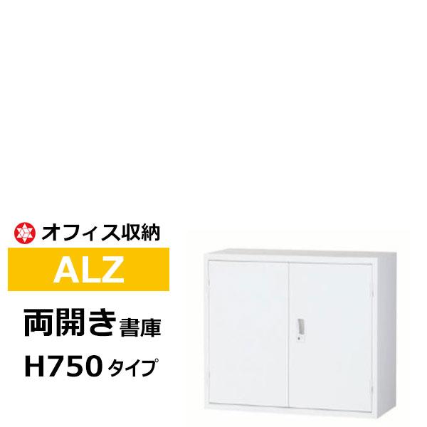 スチール収納棚 ホワイト A4書庫 キャビネット 両開き書庫 ALZ-H32 【車上渡し品 返品不可】【個人宅配送不可】
