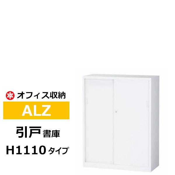 スチール収納棚 ホワイト A4書庫 キャビネット スチール引戸書庫 ALZ-S34 【車上渡し品 返品不可】【個人宅配送不可】
