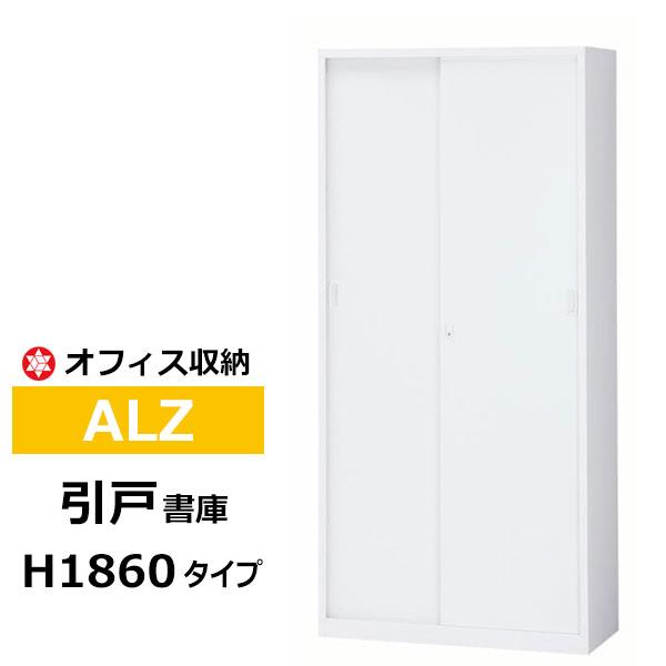 スチール収納棚 ホワイト A4書庫 キャビネット スチール引戸書庫 ALZ-S36 【車上渡し品 返品不可】【個人宅配送不可】