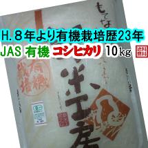 【送料無料】 八代目 太治兵衛のJAS有機 (オーガニック) 栽培 コシヒカリ 10kg 【mday_d19】