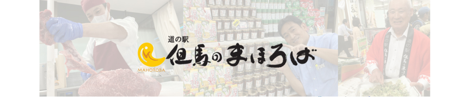 但馬のまほろば:但馬牛や朝来市の特産品「岩津ねぎ」の加工品など販売しております。