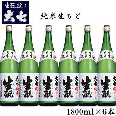 【代引料無料】『 日本酒 大七 純米生もと 1800ml×6本セット 』豊かなコクと旨味、酸味が完全に解け合い、後味のキレも良し。燗につければ、つつみ込まれるような、心に染み入る美味さの一年熟成酒輝かしい栄誉「日本一美味しいお燗酒」受賞酒